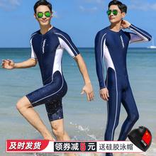 男泳衣pa体套装短袖ri业训练学生速干大码长袖长裤全身