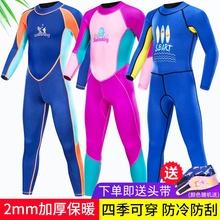 鲨巴特pa童泳衣女男ci童男童连体防寒保暖加厚长袖专业潜水服