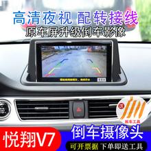 15-pa8式悦翔Vci后视乐享款V5长安CX20专用升级倒车影像