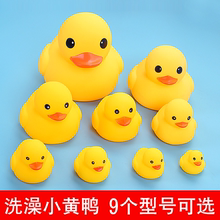[patrici]洗澡玩具小黄鸭婴儿捏捏叫戏水小鸭