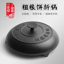 老式无pa层铸铁鏊子ci饼锅饼折锅耨耨烙糕摊黄子锅饽饽