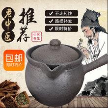 四川雅pa荥经中药锅br统老式陶土无釉燃气家用煎药罐熬药