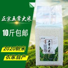 优质新pa米2020ls新米正宗五常大米稻花香米10斤装农家