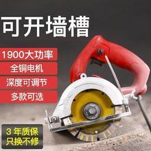 云石机pa砖手提切割xi钢木材多功能石材开槽机无齿锯家用