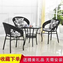 三件套pa室藤编简约xi户型茶几阳台桌子办公室花园接待室