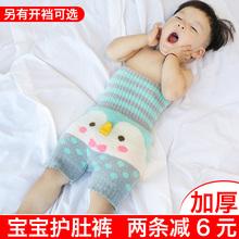 宝宝护pb裤高腰护肚jj护肚宝宝肚围加厚防踢被护肚子