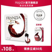 frapbzia芳丝zy进口3L袋装加州红进口单杯盒装红酒