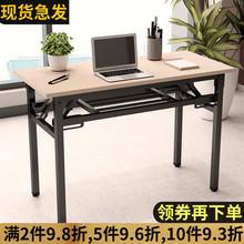 折叠桌pb动桌长条桌zy议培训ibm桌户外便携摆摊桌子家用餐桌