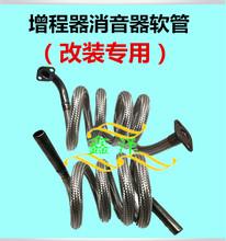 电动三pb四轮车增程al机软管消音器双消音排气烟筒加长消音棉