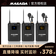 麦拉达pbM8X手机al反相机领夹式无线降噪(小)蜜蜂话筒直播户外街头采访收音器录音