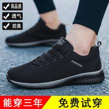 回力运pb鞋男鞋20ud季新式男士网面透气学生旅游鞋休闲跑步鞋子