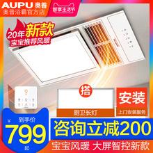 奥普浴pbE365官ud店集成吊顶风暖卫生间排气扇照明一体