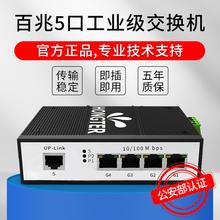 HONpbTER 百ud8口工业级4口DNI导轨式非管理型集线器HT-100M-