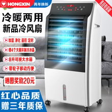 红心冷pc两用宿舍家wn器冷风扇制冷器移动(小)空调冷风机