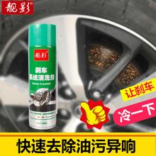 汽车刹pc盘清洗剂碟wn保养消音去异响刹车片卡钳除锈防锈套装