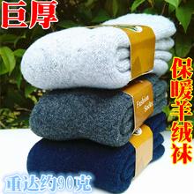 超厚加pc加绒保暖羊wn士短袜毛巾袜毛圈巨厚男的袜子冬