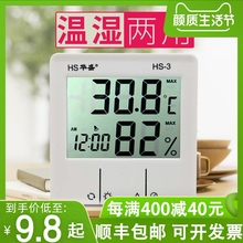 华盛电pc数字干湿温lc内高精度家用台式温度表带闹钟