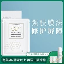 普素美双亲钙保pc修护面膜深lc锁水 保湿修护缓解干燥护理