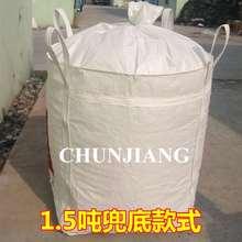 吨袋吨包全新1吨1.5吨