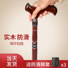 [pchr]老人拐杖实木拐棍防滑木质
