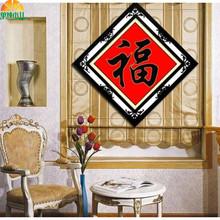 。福字pc框带框黑色hr空双框客厅中式挂画已装裱