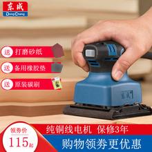 东成砂pc机平板打磨hr机腻子无尘墙面轻电动(小)型木工机械抛光