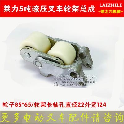 莱力5pc手动液压叉hr轮轮架总成 托盘搬运车承载轮前轮支架