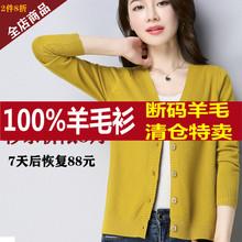 正品清pc恒源祥10hr羊毛衫女开衫v领短式毛衣女针织衫薄式外套