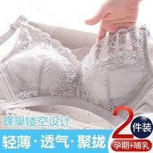 哺乳内pc孕妇文胸怀hr棉夏季薄式超薄聚拢防下垂喂奶母乳前扣