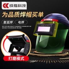 自动变pc电焊面罩头hr工焊帽焊接氩弧焊烧焊防烤脸防护眼镜