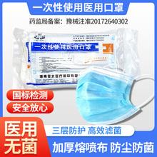 现货一pc性口罩无菌hr层防尘防透气成的医用外科口罩