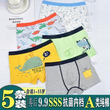 宝宝平pc内裤纯棉 hr-16岁男童全棉大中(小)童内裤卡通宝内裤短裤