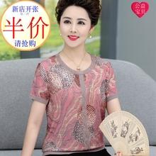 中年妇pc装夏季短袖hr衣40-50岁中老年妈妈加肥加大t恤洋气