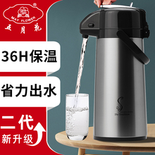 五月花pc水瓶家用保ly压式暖瓶大容量暖壶按压式热水壶