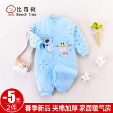 新生儿pd暖衣服纯棉ly婴儿连体衣0-6个月1岁薄棉衣服宝宝冬装