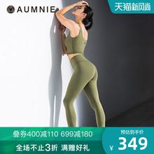 AUMpeIE澳弥尼ar裤瑜伽高腰裸感无缝修身提臀专业健身运动休闲