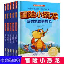 【有声pe读】正款冒ar龙故事书全套5册宝宝读物3-4-5-6-8-10周岁课外