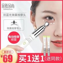 朵拉朵pe电动按摩棒ar致抗皱去淡化黑眼圈眼袋细纹保湿女