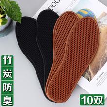 5-10pe竹炭鞋垫男rl汗防臭网眼透气皮鞋运动薄款春秋季夏季