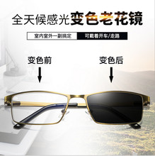 老花镜pe女远近两用dy疲劳防蓝光智能变焦老花眼镜变色太阳镜