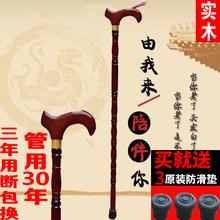 拐杖实pe老的用龙头dy杖男女老年的拐棍防滑轻便徒步登山手棍