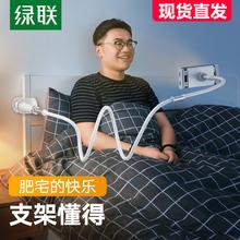 绿联手pe架懒的支架dy面床头手机支架ipad平板pad电脑switch直播看电