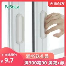 FaSpeLa 柜门lc拉手 抽屉衣柜窗户强力粘胶省力门窗把手免打孔