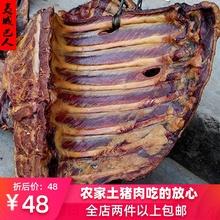 腊排骨pe北宜昌土特lc烟熏腊猪排恩施自制咸腊肉农村猪肉500g