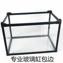 乌龟缸pe边条DIYlc保护包封边条防撞水族箱边框材料