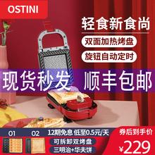 英国OpeTINI三lc餐机多功能家用轻食吐司压烤机华夫饼