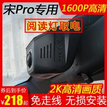 比亚迪pe宋Pro宋lc燃油DM专用免接线原厂高清夜视