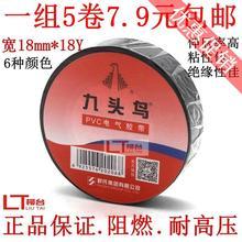 正品九pe鸟18mmlc电工胶带超薄PVC防水绝缘胶布黑色彩色15元包邮