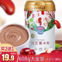 纤磨坊 红豆薏pe粉薏仁粉冲lc谷杂粮粥营养早餐食品代餐粉608g