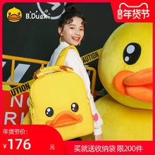 B.Duck(小)黄鸭2020新款妈咪包pe15便款多rm母婴包外出背包女